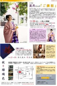 event02_141123_02_eigetsu_lapis_lazuli